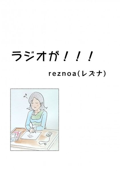 ラジオが!!! 1ページポエムマンガ!!