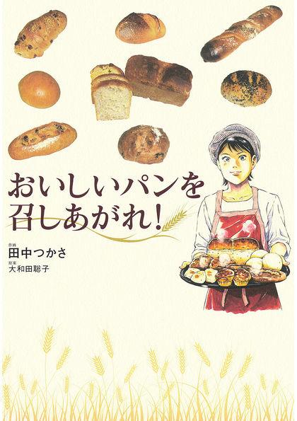 おいしいパンを召しあがれ!