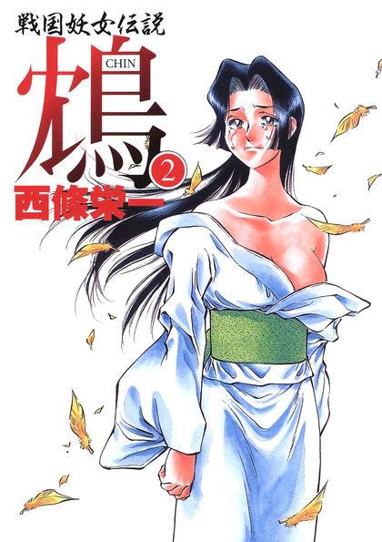 鴆 -戦国妖女伝説-