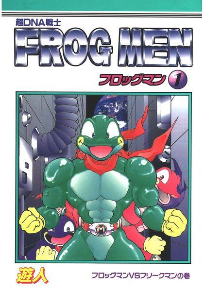 超DNA戦士 フロッグマン 1