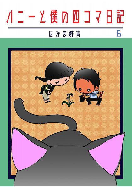 ハニーと僕の四コマ日記 6話 ラブラブ猫キャットあいしてる!