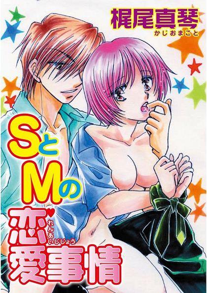 SとMの恋愛事情