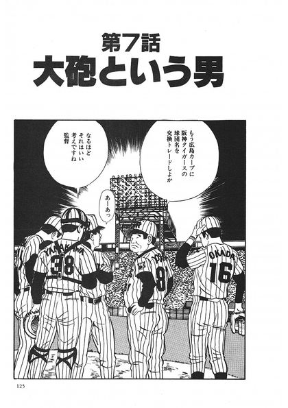 猛虎復活 : 愛しの阪神タイガース