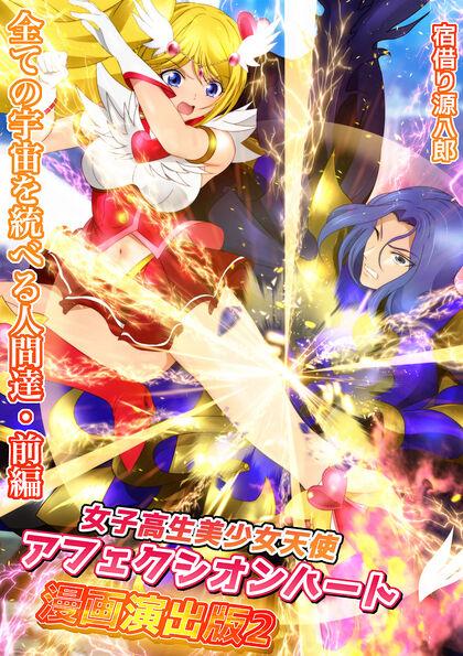 女子高生美少女天使アフェクシオンハート 漫画演出版 2 全ての宇宙を統べる人間達・前編