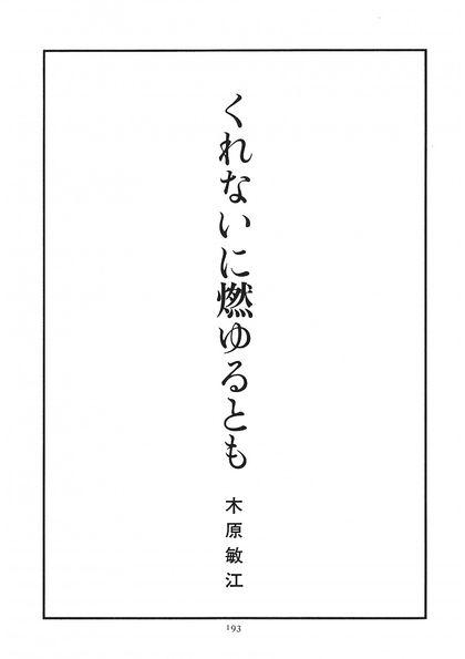 日本漫画代表作選集 第3巻