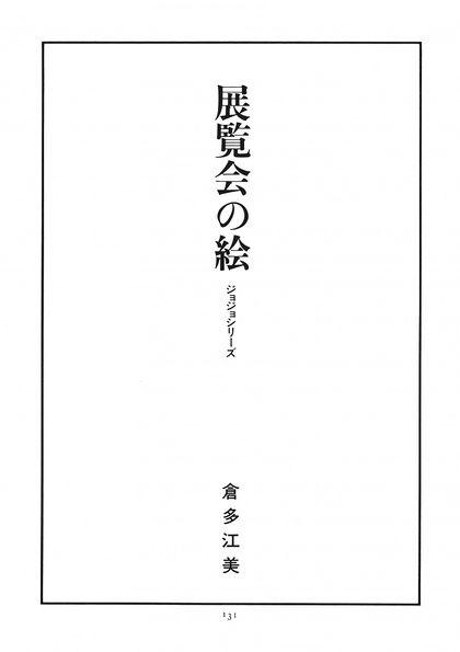 日本漫画代表作選集 第4巻