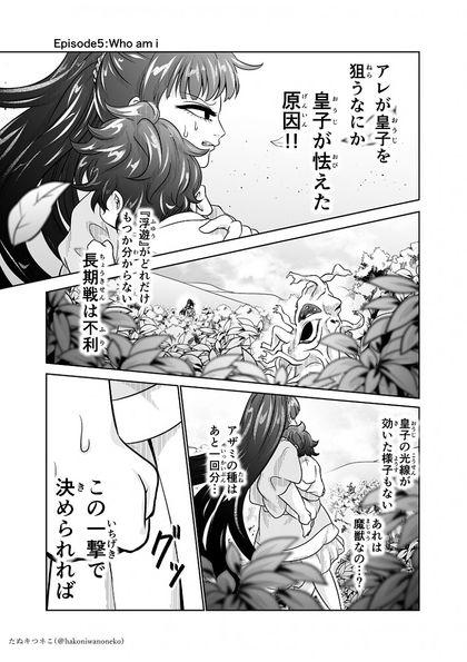 飛鳥舞伝ー花の乳母姫ノ章ー