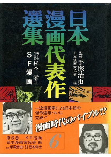 日本漫画代表作選集 第6巻