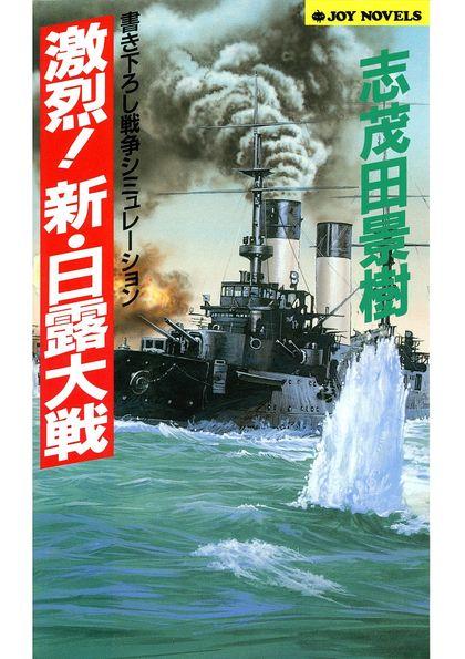 激烈!新・日露大戦