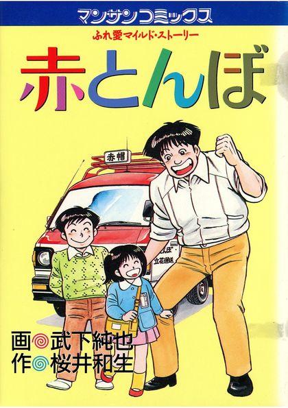 赤とんぼ : ふれ愛マイルド・ストーリー