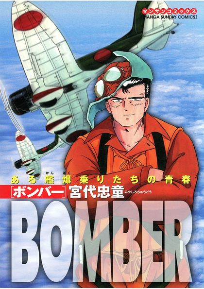 Bomber : ある艦爆乗りたちの青春