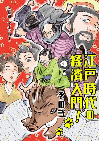 江戸時代の経済入門!