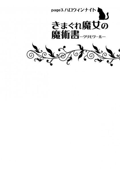 きまぐれ魔女の魔術書 page3