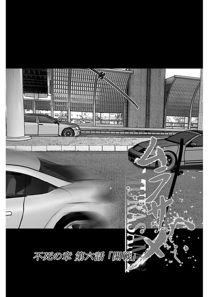 ムラサメ 不死の章 第六話 「開戦」