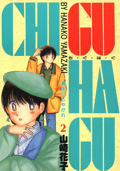 CHI・GU・HA・GU 2