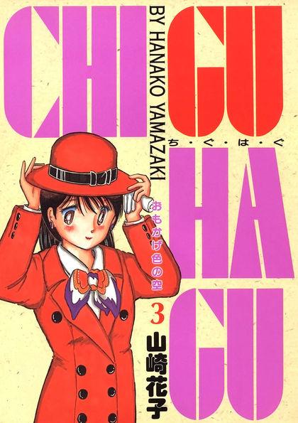 CHI・GU・HA・GU 3
