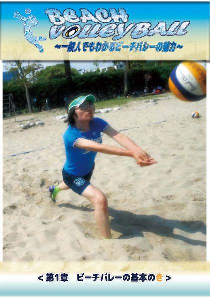 BEACH VOLLEYBALL(~一般人でもわかるビーチバレーの魅力~) 第一章 一般人でも分かるビーチバレーの基本…