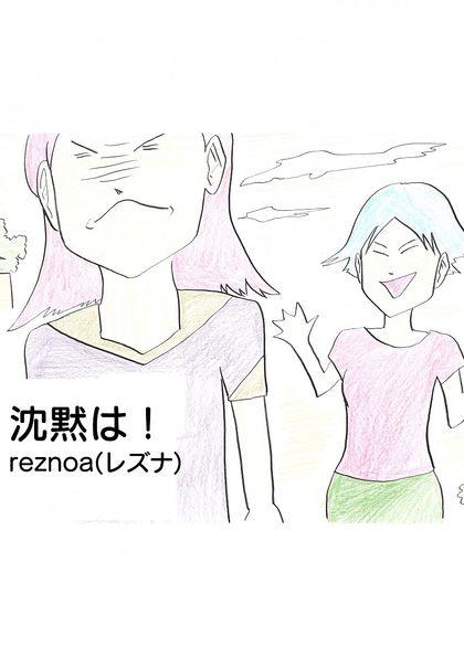 沈黙は! 1ページポエムマンガ!!