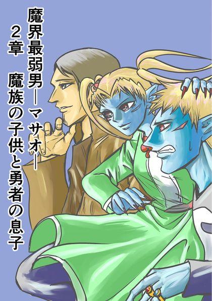魔界最弱男ーマサオー 第二章 魔族の子供と勇者の息子