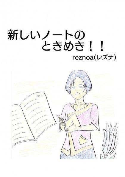 新しいノートのときめき!! 1ページポエムマンガ!!