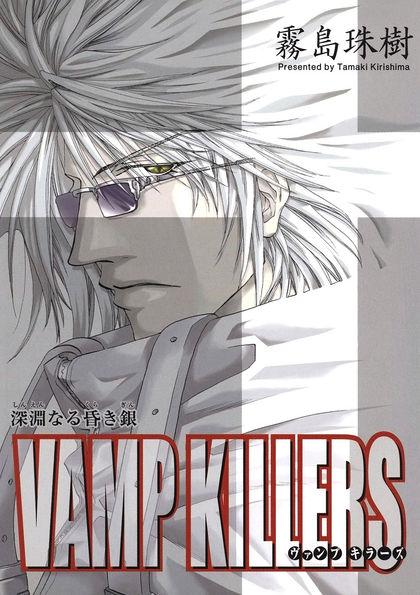 VAMP KILLERS -深淵なる昏き銀-
