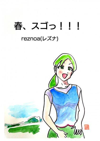 春、スゴっ!!! 1ページポエムマンガ!!