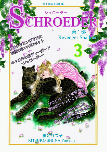 SCHROEDER 第1部―Revenger Shadow- 3