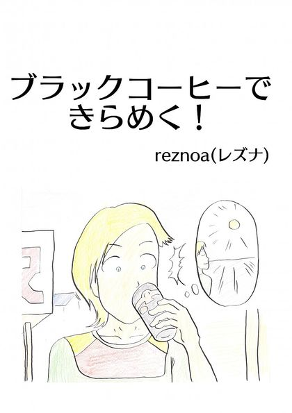 ブラックコーヒーできらめく! 1ページポエムマンガ!!