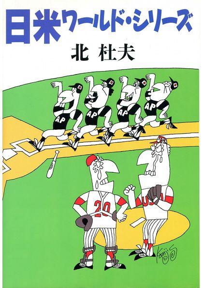 日米ワールド・シリーズ