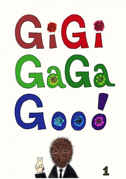 ギギ・ガガ・グー! その1