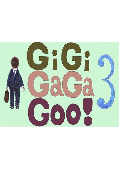 ギギ・ガガ・グー! その3