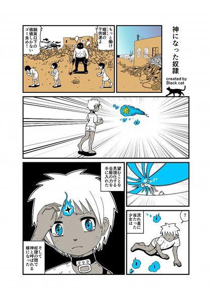 4Pカラー漫画 シーズン2 神になった奴隷
