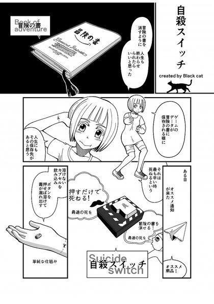 4Pカラー漫画 シーズン1 自殺スイッチ
