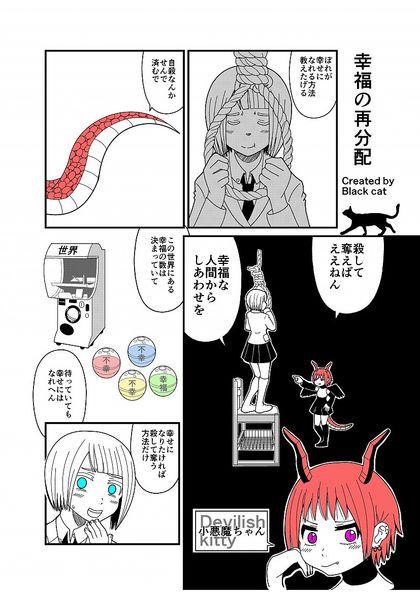 4Pカラー漫画 シーズン1 幸福の再分配