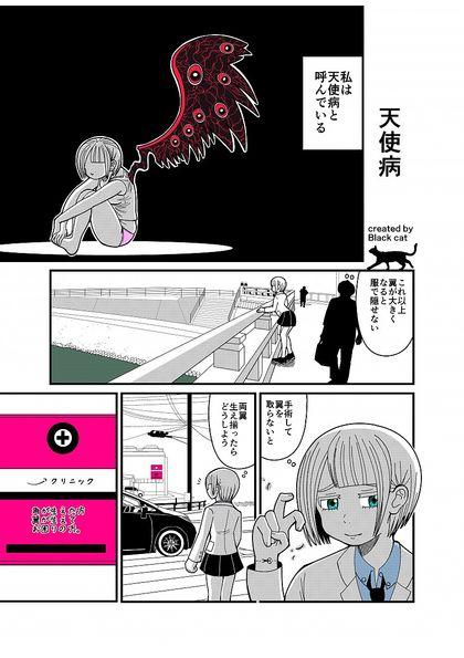 4Pカラー漫画 シーズン1 天使病