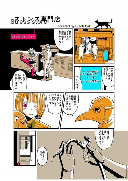 4Pカラー漫画 シーズン1 ストレス専門店