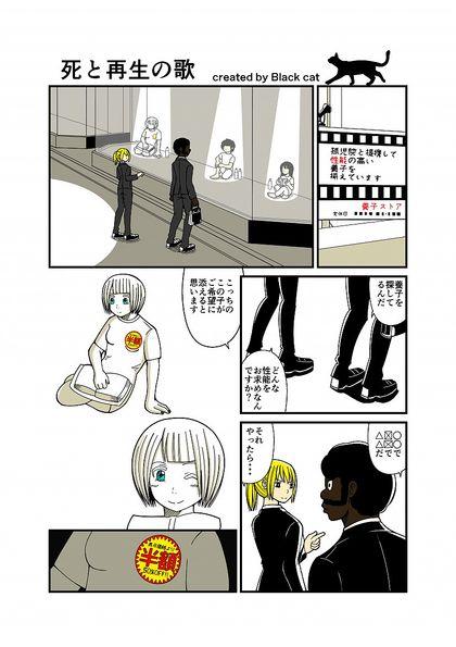 4Pカラー漫画 シーズン1 死と再生の歌