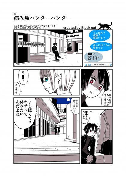 4Pカラー漫画 シーズン1 病み垢ハンターハンター