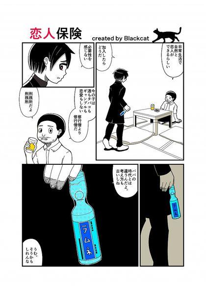 4Pカラー漫画 シーズン1 恋人保険