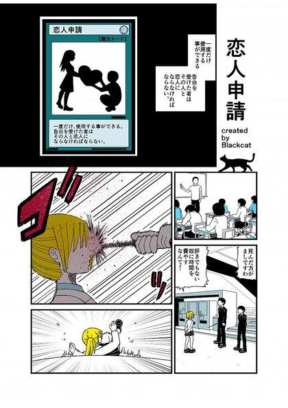4Pカラー漫画 シーズン1 恋人申請