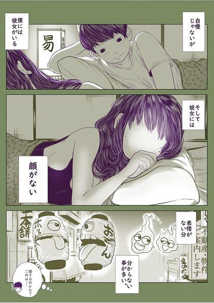 顔がない女の子 #3
