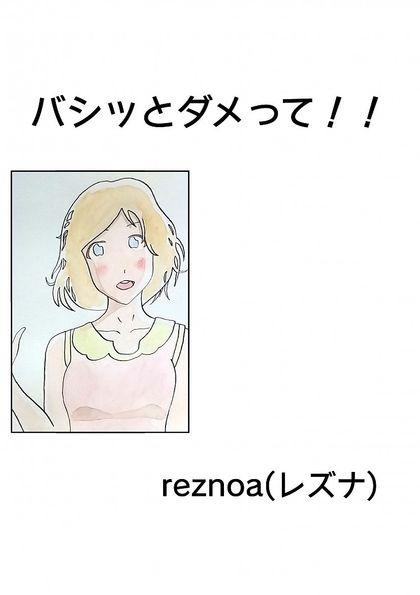 バシッとダメって!! 1ページポエムマンガ!!