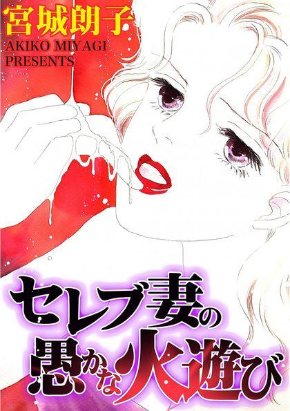 スキャンダルまみれな女たちVol.2