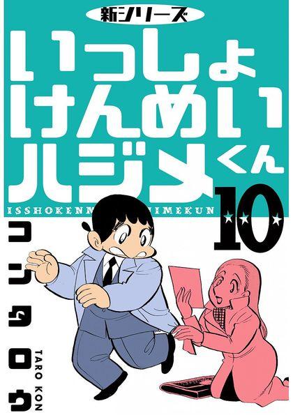新シリーズ いっしょけんめいハジメくん 10