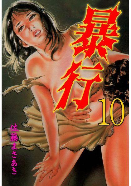 暴行 10