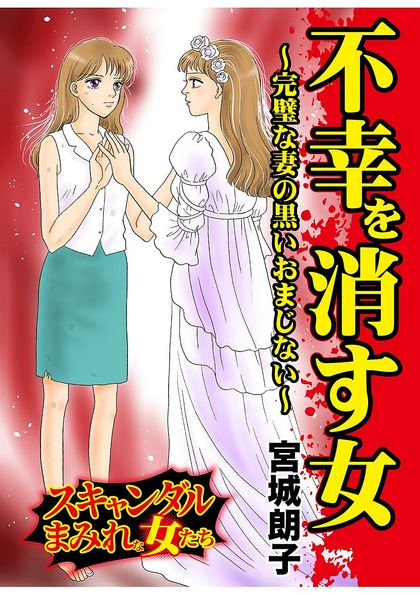スキャンダルまみれな女たちVol.5