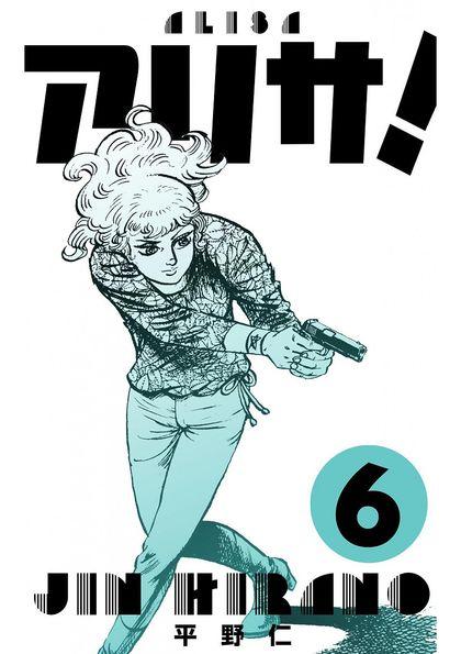 アリサ! 6