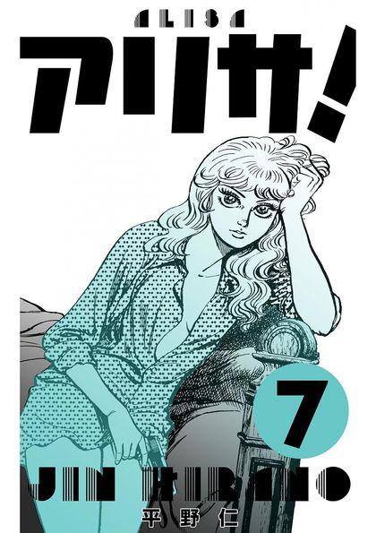 アリサ! 7