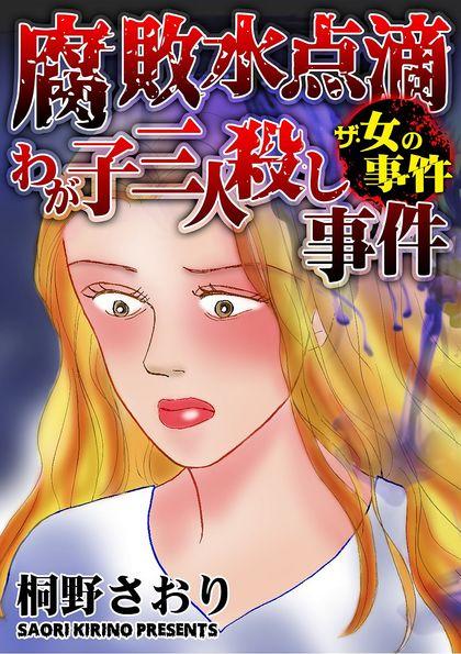 ザ・女の事件Vol.1