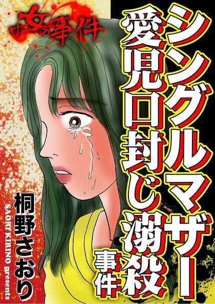 ザ・女の事件Vol.1 シングルマザー愛児口封じ溺殺事件